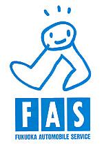 FASマークの画像
